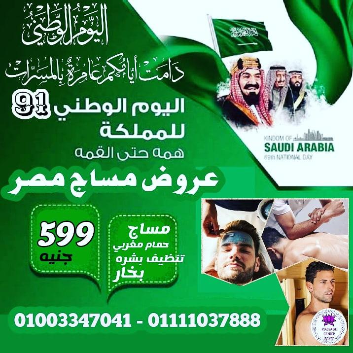 بمناسبة اليوم الوطني بالمملكة العربية السعودية